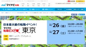 tenshoku.mynavi.jp_event_tokyo_180126__re_adpcnt=7pI_SDk